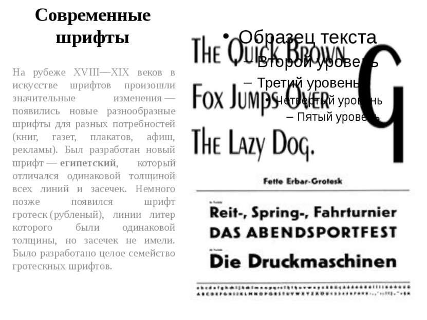 Современные шрифты На рубеже XVIII—XIX веков в искусстве шрифтов произошли зн...
