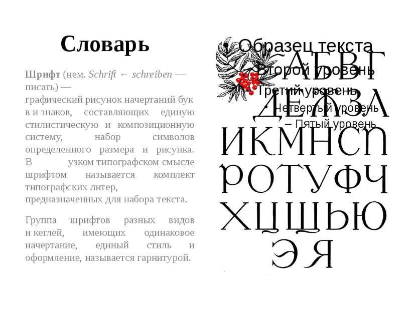 Словарь Шрифт(нем.Schrift←schreiben— писать)— графическийрисунокначер...