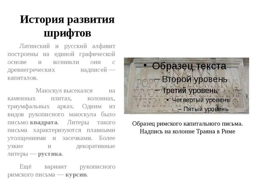 История развития шрифтов Латинский и русский алфавит построены на единой граф...