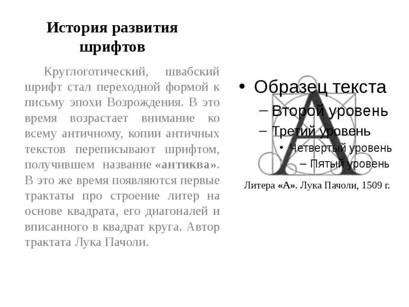 История развития шрифтов Круглоготический, швабский шрифт стал переходной фор...