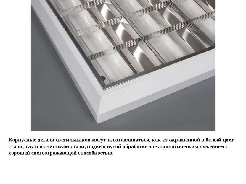 Корпусные детали светильников могут изготавливаться, как из окрашенной в белы...