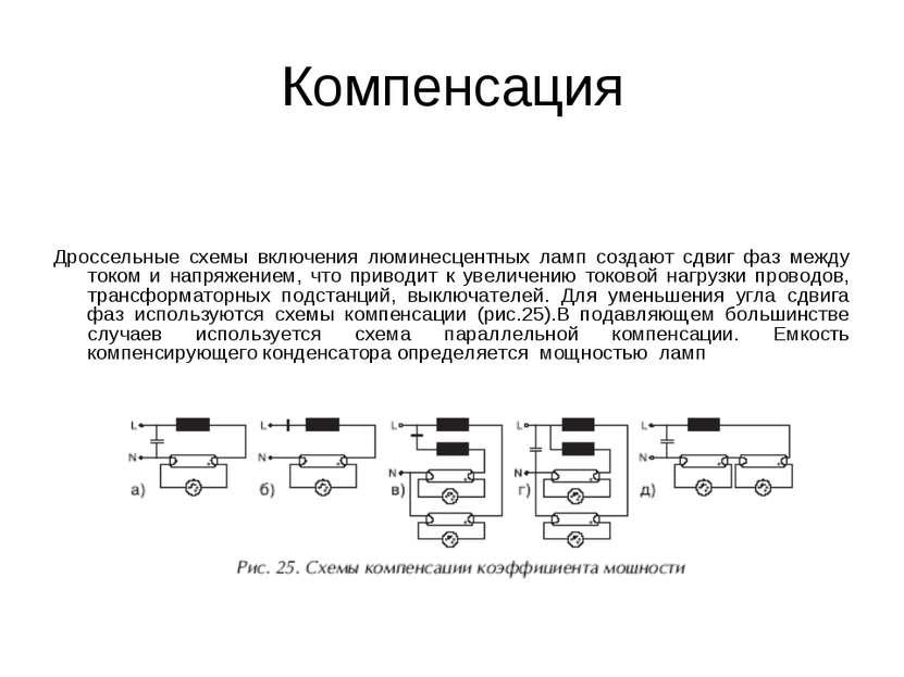 Компенсация Дроссельные схемы включения люминесцентных ламп создают сдвиг фаз...