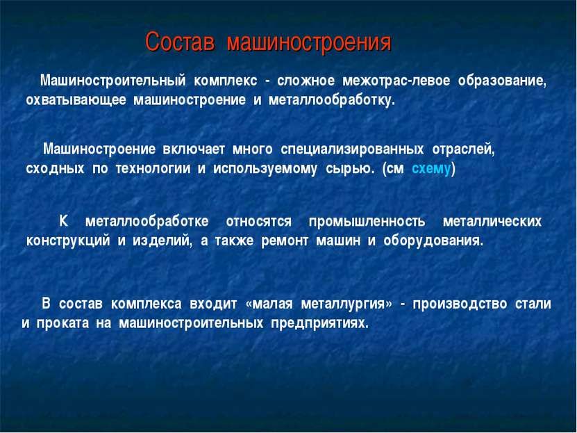 Состав машиностроения Машиностроительный комплекс - сложное межотрас-левое об...