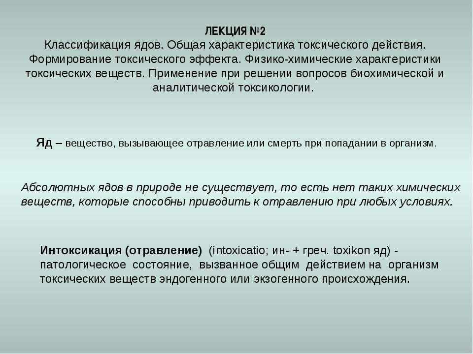 ЛЕКЦИЯ №2 Классификация ядов. Общая характеристика токсического действия. Фор...