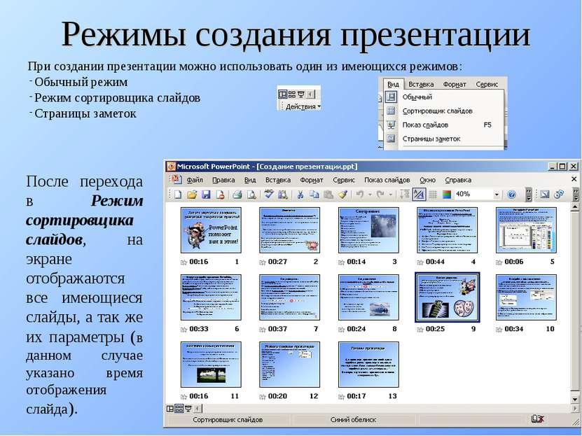 Режимы создания презентации При создании презентации можно использовать один ...