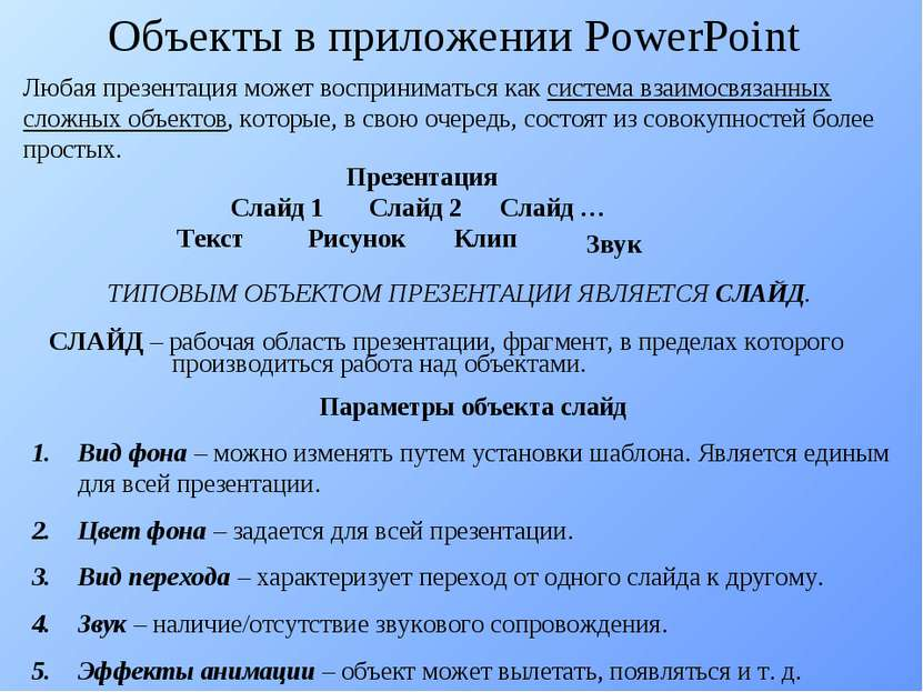 Объекты в приложении PowerPoint Любая презентация может восприниматься как си...