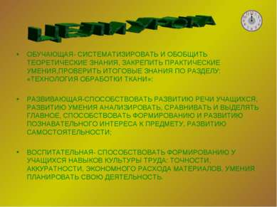 ОБУЧАЮЩАЯ- СИСТЕМАТИЗИРОВАТЬ И ОБОБЩИТЬ ТЕОРЕТИЧЕСКИЕ ЗНАНИЯ, ЗАКРЕПИТЬ ПРАКТ...