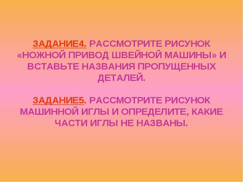 ЗАДАНИЕ4. РАССМОТРИТЕ РИСУНОК «НОЖНОЙ ПРИВОД ШВЕЙНОЙ МАШИНЫ» И ВСТАВЬТЕ НАЗВА...