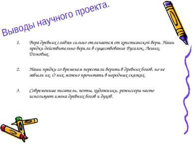 Вера древних славян сильно отличается от христианской веры. Наши предки дейст...