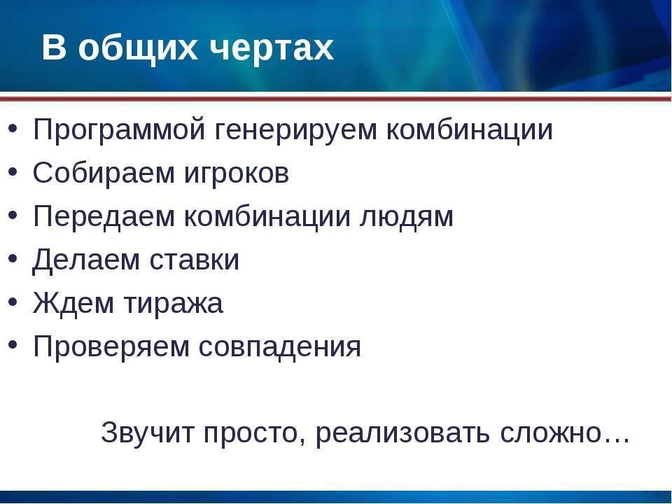 В общих чертах Программой генерируем комбинации Собираем игроков Передаем ком...