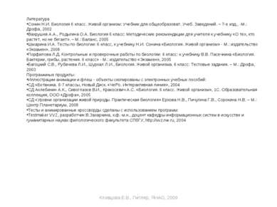 Литература Сонин Н.И. Биология 6 класс. Живой организм: Учебник для общеобраз...