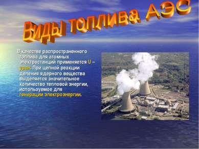 В качестве распространенного топлива для атомных электростанций применяется U...