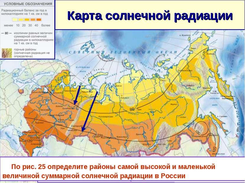 Карта солнечной радиации Изогиета-линия, показывающая равные величины солнечн...