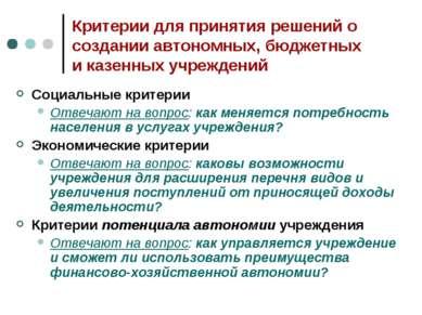 Критерии для принятия решений о создании автономных, бюджетных и казенных учр...