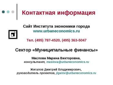 Контактная информация Сайт Института экономики города www.urbaneconomics.ru Т...