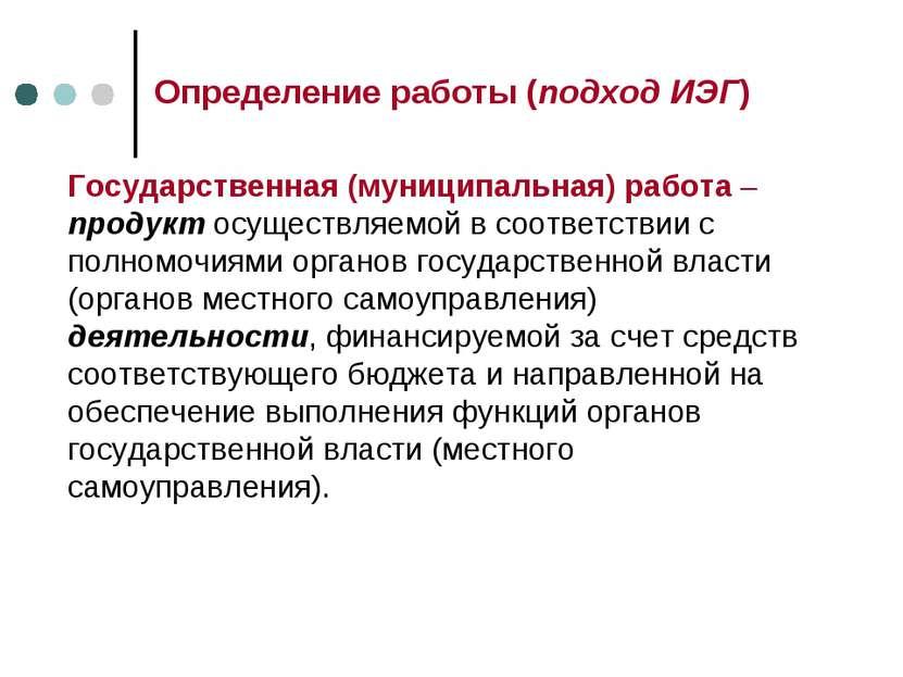 Определение работы (подход ИЭГ) Государственная (муниципальная) работа – прод...