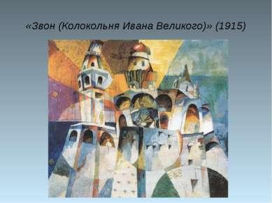 «Звон (Колокольня Ивана Великого)» (1915)