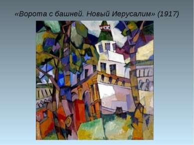 «Ворота с башней. Новый Иерусалим» (1917)