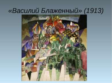 «Василий Блаженный» (1913)