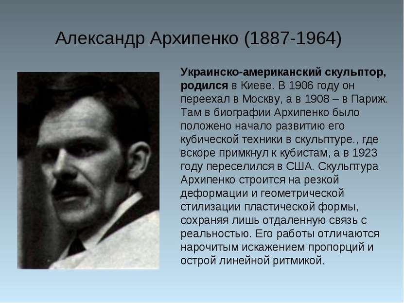 Александр Архипенко (1887-1964) Украинско-американский скульптор, родился в К...