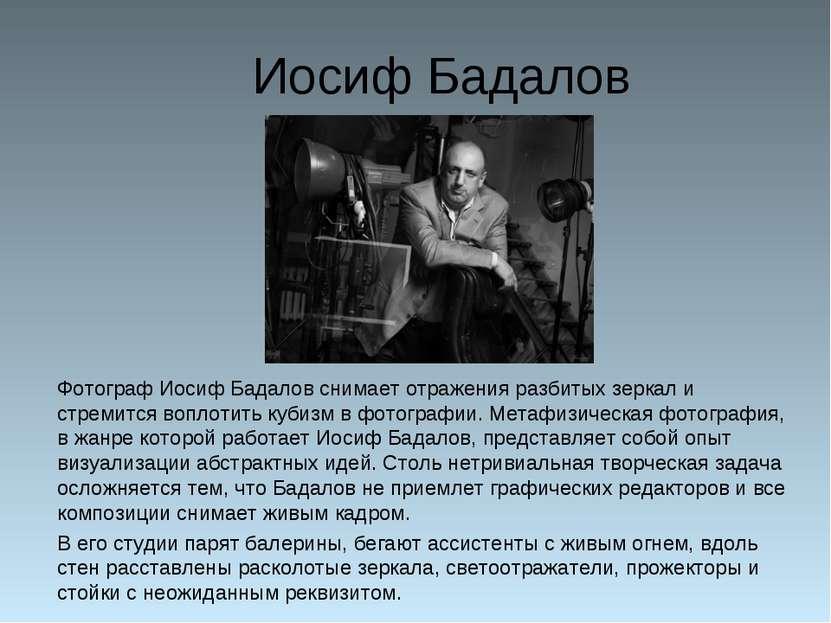 Иосиф Бадалов Фотограф Иосиф Бадалов снимает отражения разбитых зеркал и стре...