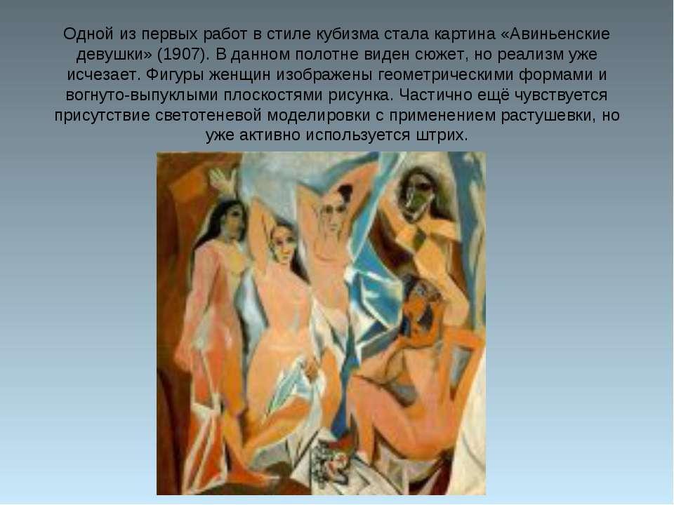 Одной из первых работ в стиле кубизма стала картина «Авиньенские девушки» (19...