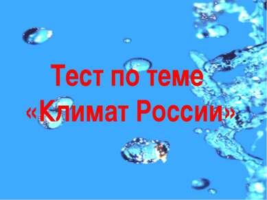 Тест по теме «Климат России»