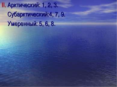 II. Арктический: 1, 2, 3. Субарктический:4, 7, 9. Умеренный: 5, 6, 8.