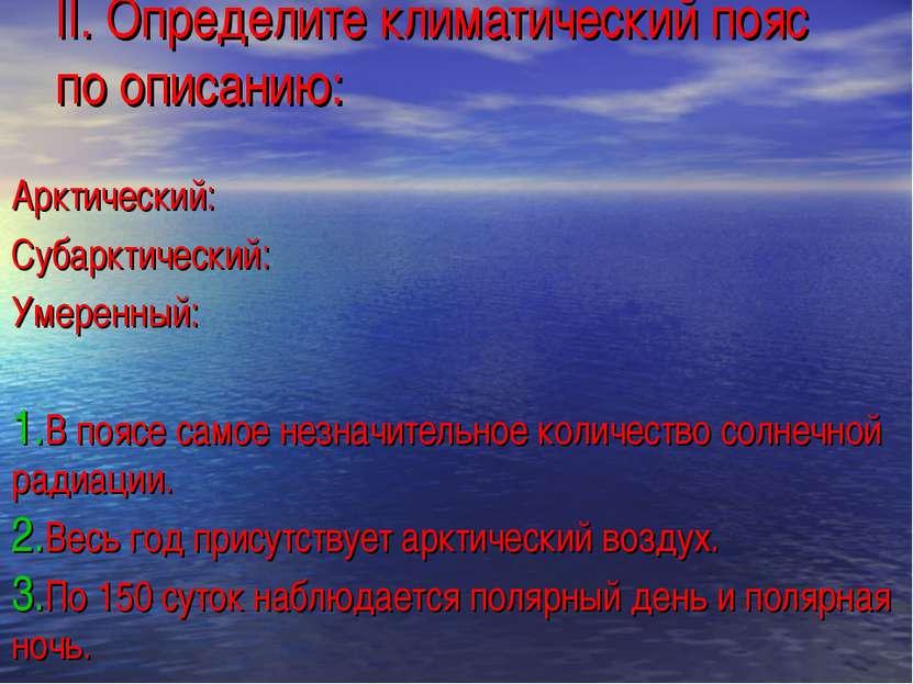 II. Определите климатический пояс по описанию: Арктический: Субарктический: У...