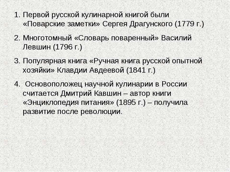 Первой русской кулинарной книгой были «Поварские заметки» Сергея Драгунского ...