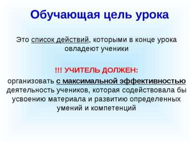 Обучающая цель урока Это список действий, которыми в конце урока овладеют уче...
