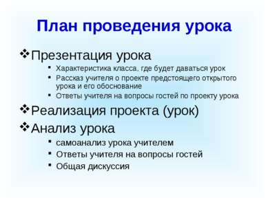 План проведения урока Презентация урока Характеристика класса, где будет дава...