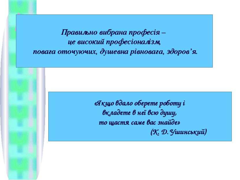 Правильно вибрана професія – це високий професіоналізм, повага оточуючих, душ...