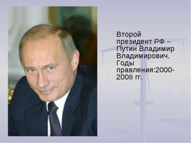 Второй президент РФ – Путин Владимир Владимирович. Годы правления:2000-2008 гг.