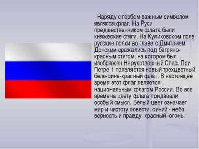 Наряду с гербом важным символом являлся флаг. На Руси предшественником флага ...