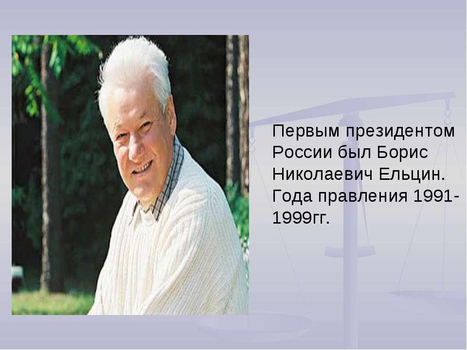 Первым президентом России был Борис Николаевич Ельцин. Года правления 1991-19...