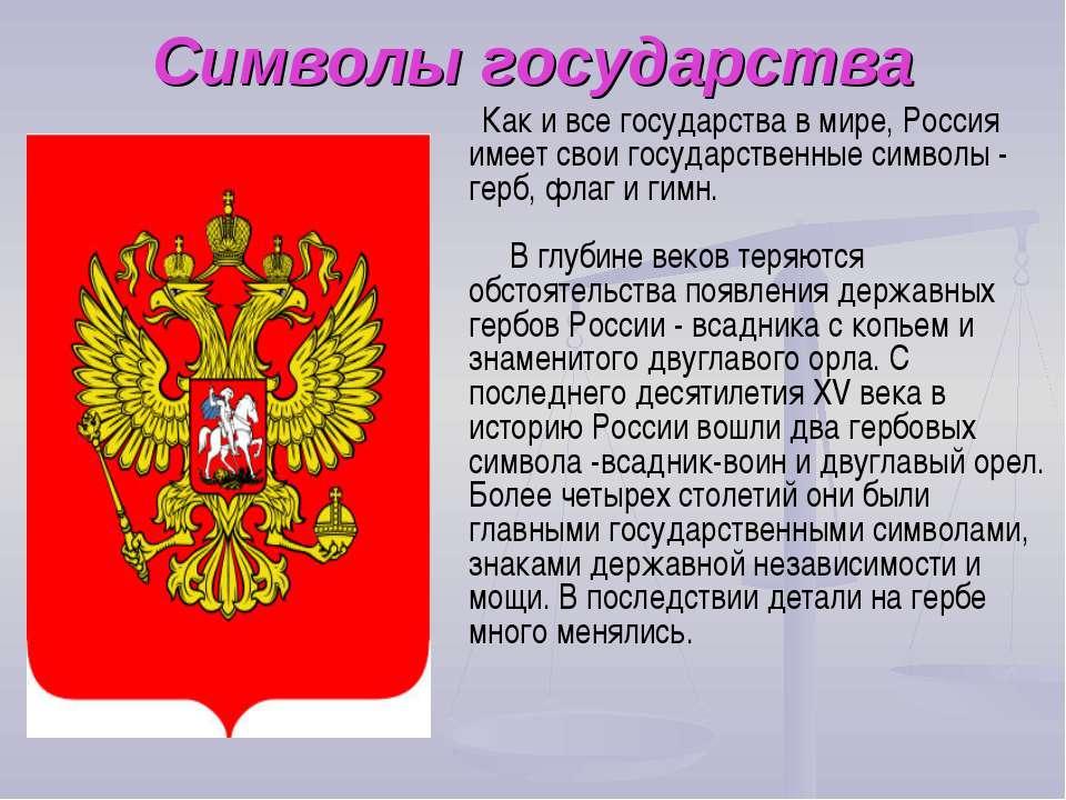 Символы государства Как и все государства в мире, Россия имеет свои государст...