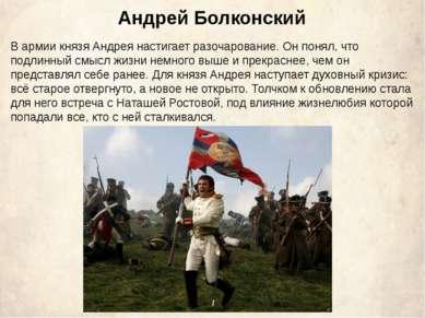 Андрей Болконский В армии князя Андрея настигает разочарование. Он понял, что...