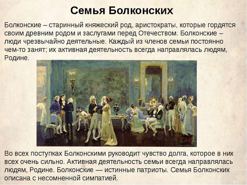 Болконские – старинный княжеский род, аристократы, которые гордятся своим дре...