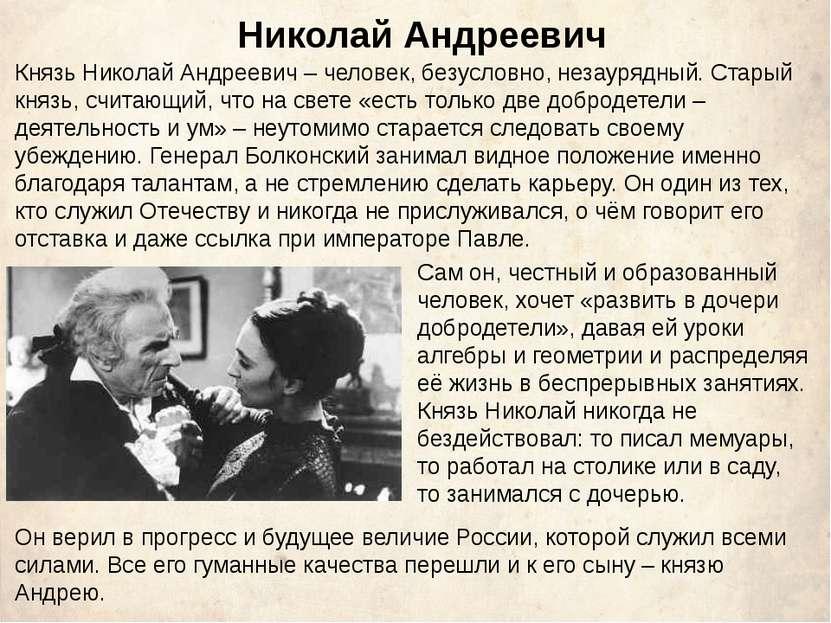 Князь Николай Андреевич – человек, безусловно, незаурядный. Старый князь, счи...