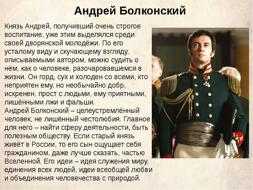 Андрей Болконский Князь Андрей, получивший очень строгое воспитание, уже этим...