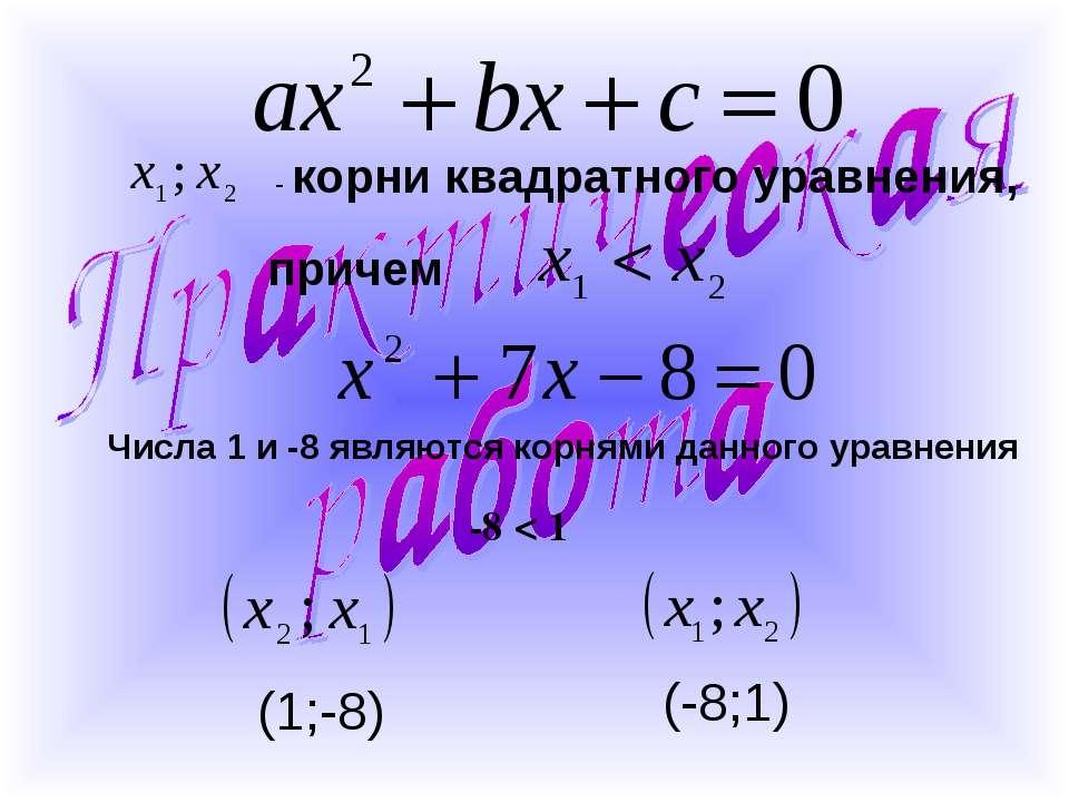 - корни квадратного уравнения, причем Числа 1 и -8 являются корнями данного у...