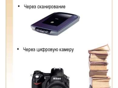 Ввод иллюстративного материала Через сканирование Через цифровую камеру