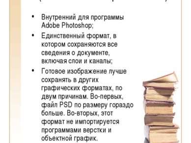 PSD (Adobe PhotoShop Document ) Внутренний для программы Adobe Photoshop; Еди...