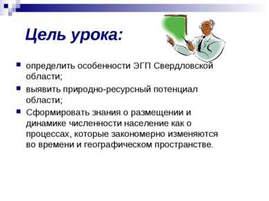 Цель урока: определить особенности ЭГП Свердловской области; выявить природно...