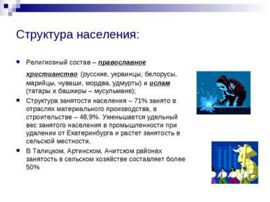 Структура населения: Религиозный состав – православное христианство (русские,...