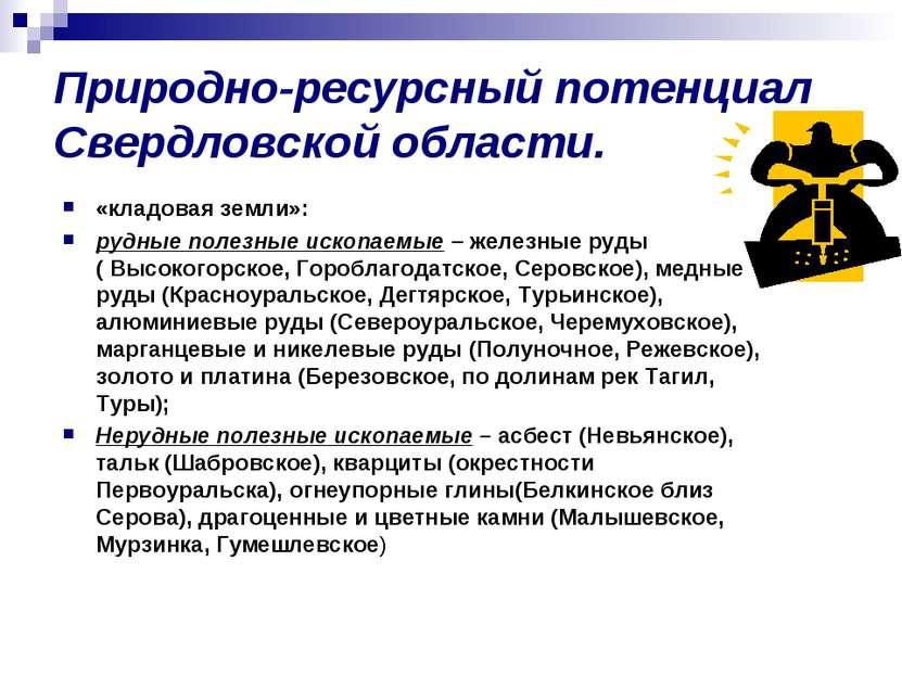 Природно-ресурсный потенциал Свердловской области. «кладовая земли»: рудные п...
