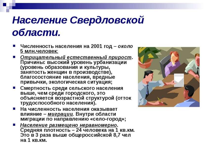 Население Свердловской области. Численность населения на 2001 год – около 5 м...