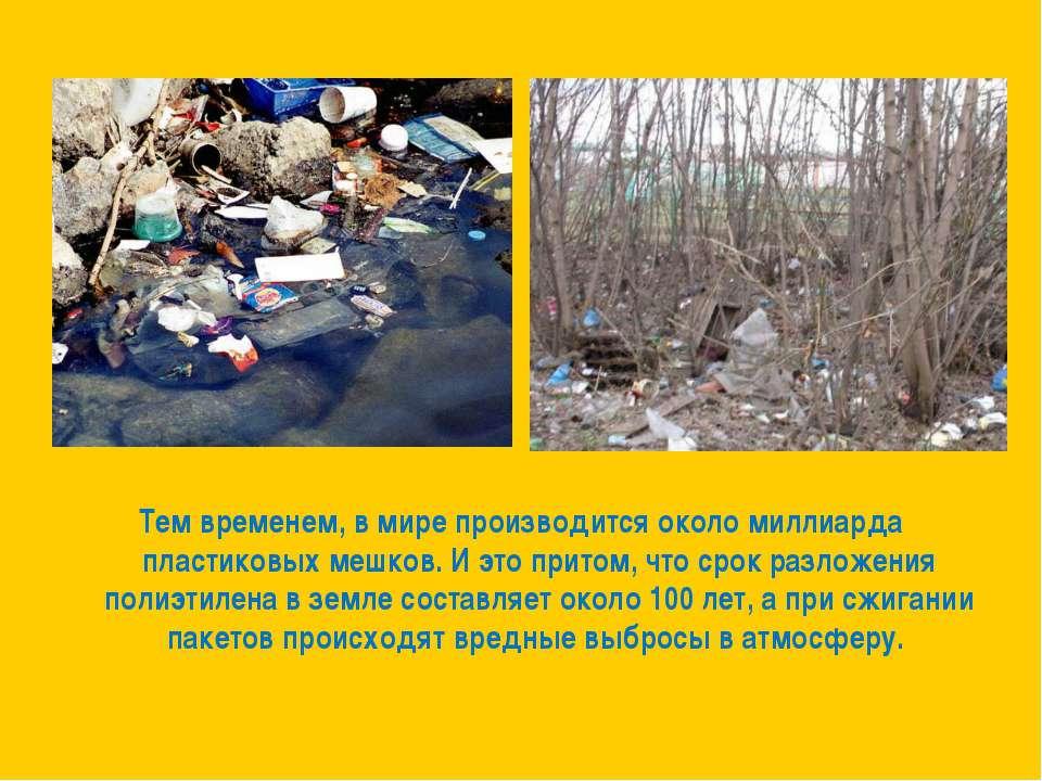 Тем временем, в мире производится около миллиарда пластиковых мешков. И это п...