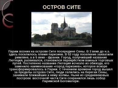 ОСТРОВ СИТЕ Париж возник на острове Сите посередине Сены. В 3 веке до н.э. зд...